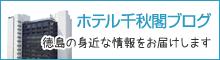 ホテル千秋閣ブログ