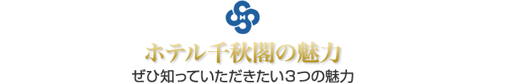 ホテル千秋閣の魅力