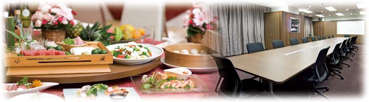 魅力2 大好評の宴会料理、機能的な会議室
