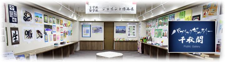 魅力3 パブリックギャラリー OPEN!