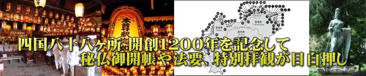 四国八十八ヶ所 開創1200年